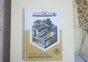 Книга Minecraft Волгоград