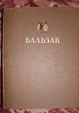 Оноре де Бальзак, Избранные произведения, 1950 Архангельск