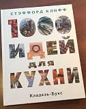 Книга по интерьеру 1000 идей для кухни Архангельск