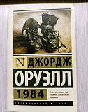 Книга 1984 Красноярск
