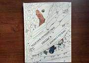 Путешествие Нильса Фигурная обложка Диодоров Пенза