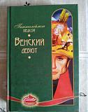Книга Венский дебют Пенза