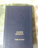 Вадим Шефнер Годы и миги 1983 г.в Пенза