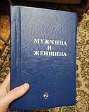 Мужчина и Женщина 2 том Рязань