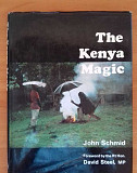 Книга о Кении на английском Рязань