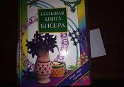 6 Книг о работе с бисером и шерстью Кострома