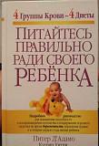 Правильное питание беременных и кормящих мам Пермь