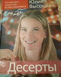 Книга десерты Юлия Высоцкая Пермь