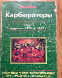 Книги по ремонту автомобилей для специалистов Сыктывкар