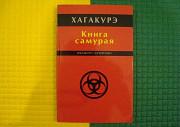 Книга самурая Воронеж