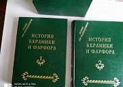 Джозеф Марриат.История керамики и фарфора в 2-х т Санкт-Петербург