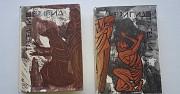 Еврипид. Трагедии. 2 тома. изд.1969 г Архангельск