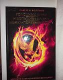 Книга Голодные Игры 3 части Великий Новгород