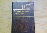 В.А.Фролов. Патологическая физиология. Новый.2002 Москва