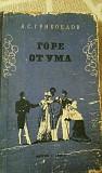 Горе от ума А.С.Грибоедов Изд. 1956 г Белгород
