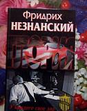 Фридрих Незнанский: У каждого своё зло Белгород