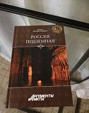 Книга Россия подземная Липецк