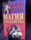 Магия и колдовство. 10000 советов Липецк
