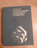 Краткая энциклопедия домашнего хозяйства Самара