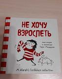 Книга-комикс Не хочу взрослеть Сара Андерсен Хабаровск