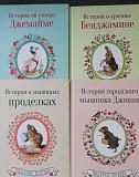 Книги Беатрис Поттер о Кролике Питере Новосибирск