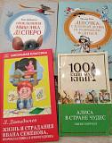 Детские книжки Томск