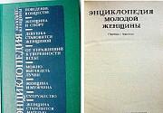 Энциклопедия молодой женщины Ростов-на-Дону