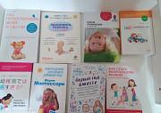 Книги по развитию и воспитанию Москва
