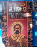 Житие святого Николая Чудотворца Пенза