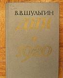 Шульгин В. В. дни. 1920: Екатеринбург