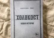 Лоуренс Рис Холокост Ульяновск
