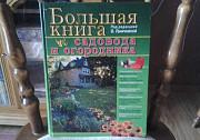 Большая книга садовода и огодника Омск