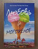 Книга Любовь и мороженое Дженна Эванс Уэлч Омск