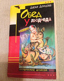 Книги Д.Донцовой Тверь