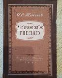 Книга 1951г Тургенев Дворянское гнездо Воронеж