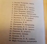 Михневич Русская женщина, Валишевский Вокруг трона Великий Новгород