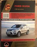 Руководство по ремонту и эксплуатации Ford Kuga l Салехард