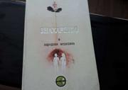 Книги Знахарство и народная медицина Орел