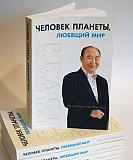 Продам интересную книгу Петрозаводск