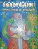 Хит Новогодние книжки для детей Мурманск