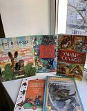 Книги детские Брянск