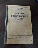 Л.И. Фандеев, Кожные и венерические болезни, 1954г Уфа