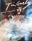 Жан Тэнгли / Tin Guely (автор Лякост Мишель) Екатеринбург
