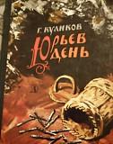 Книга для младшего возраста 1977г Ханты-Мансийск