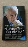 Михаил Литвак. Командовать или подчиняться Воронеж