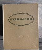 Книга Кулинария СССР Тула