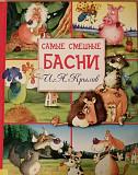 Книги детские Красноярск