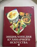 Энциклопедия кулинарного искусства Волгоград