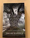 Книга Джон Харвуд «Тайна замка Роксфорд-Холл» Курск