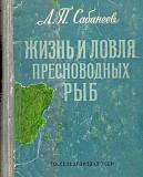 Сабанеев Жизнь и ловля пресноводных рыб, 1960 г Ярославль